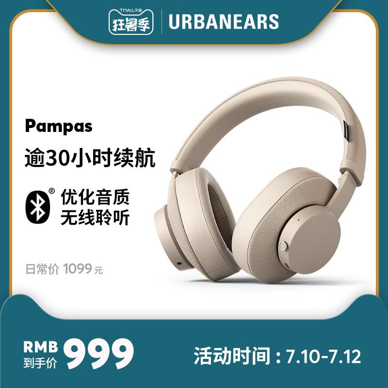 urbanears Pampas无线蓝牙耳机头戴式运动耳麦女生包耳音乐男生潮