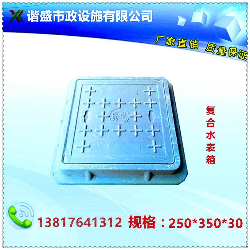 电缆沟阴复合树脂窨井盖水表箱弱电力盖板250×350×30 厂家直销