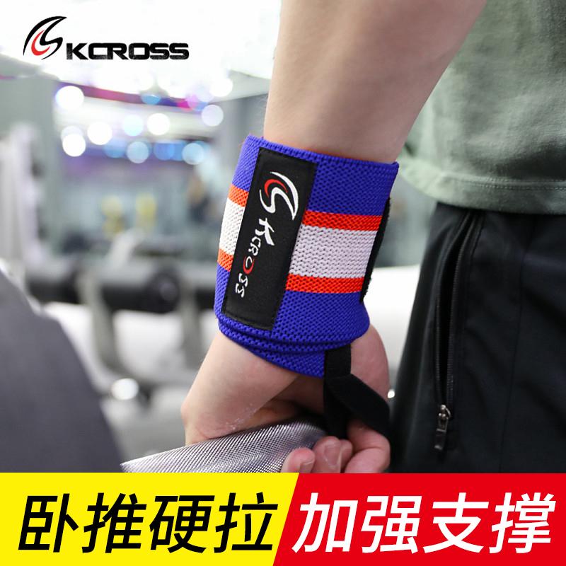 健身护腕男扭伤手腕带女卧推专业运动手套装备助力带绷带护肘护具