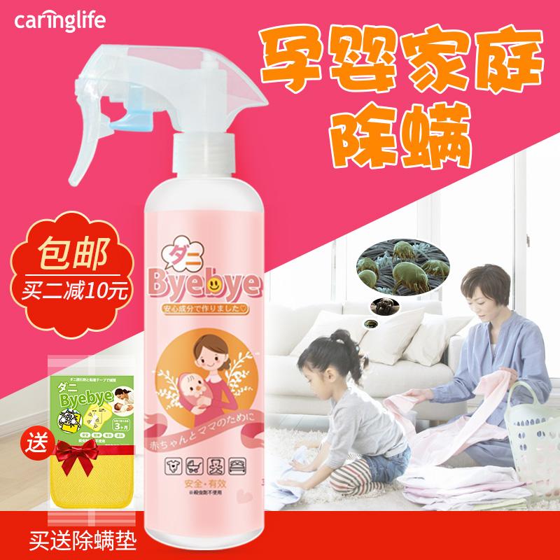 日本除螨虫喷雾剂 孕妇婴儿家用床上免洗宠物防螨去螨虫喷剂300ml