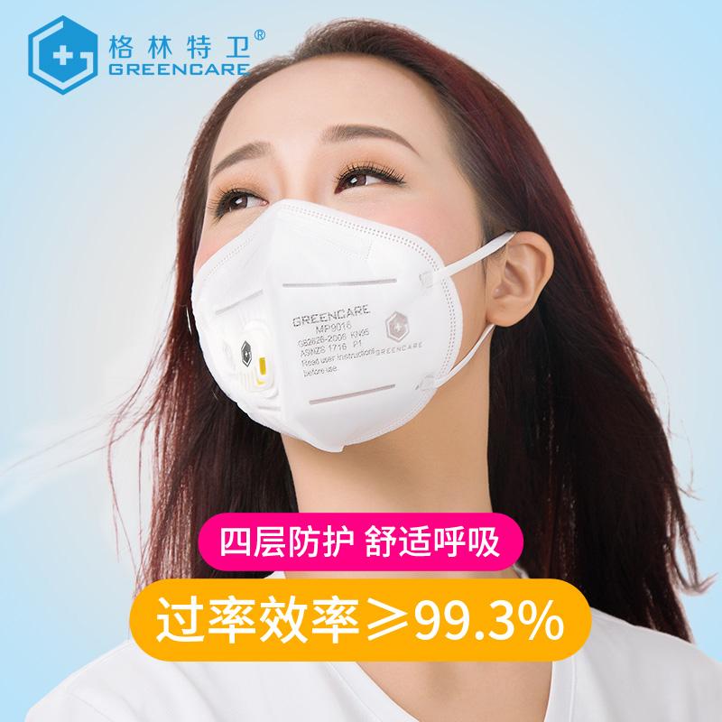 格林特卫防霾口罩秋冬防尘透气防工业粉尘安全PM2.5男女口罩