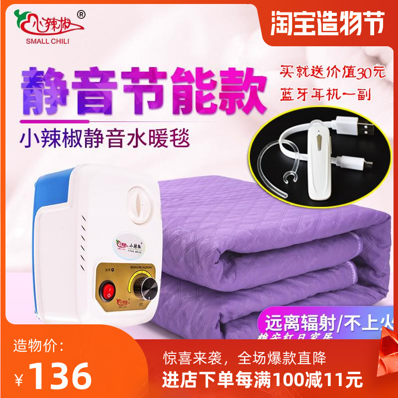 Hot pepper water warm blanket electric blanket domestic water circulation mattress water and electricity mattress single student dormitory double safety