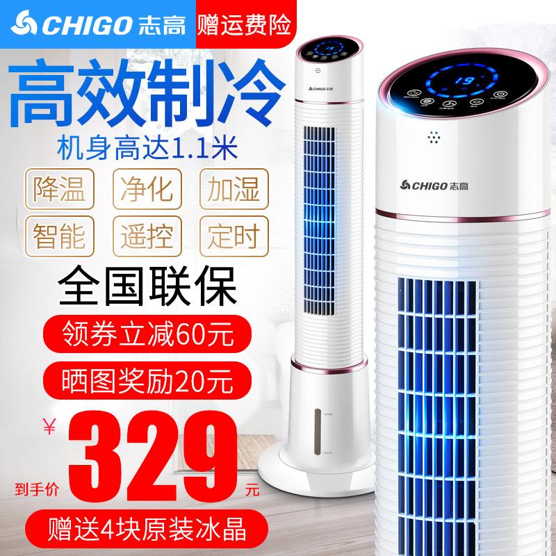 志高空调扇静音水冷立式塔式家用冷风扇加湿移动制冷器单冷小空调