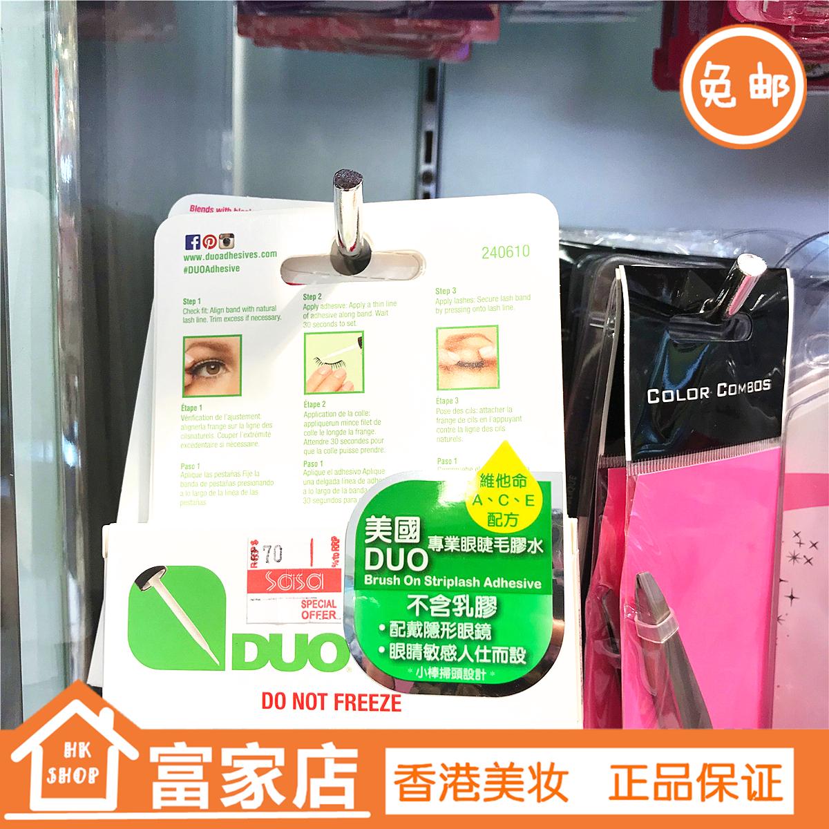 香港正品 美国 MAC DUO假睫毛胶水防过敏睫毛胶超粘透明  绿盒5g