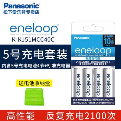 松下爱乐普eneloop五号可充电电池充电器套装5号AA爱老婆白色高性能镍氢电池配CC51充电器标准套装可充7号AAA