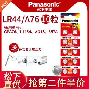 松下LR44纽扣电池AG13电子A76型号L1154F通用357A圆形LR44h玩具1.5V计算器发光耳勺游标卡尺数显LR44g SR44