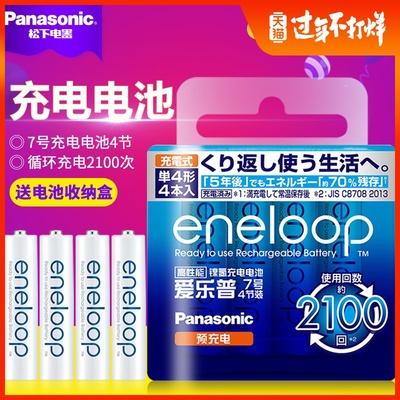 松下爱乐普eneloop三洋七号7号可充电电池4节高性能镍氢电池白色用于相机鼠标玩具电话空调电视遥控器等