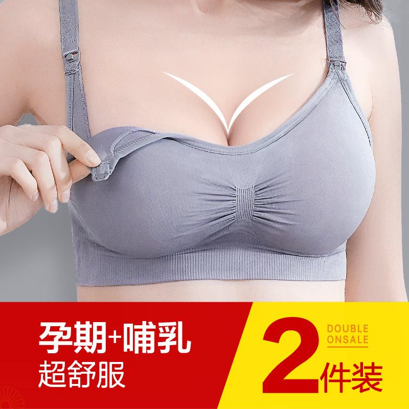 孕妇文胸罩喂奶孕期舒适怀孕期内衣