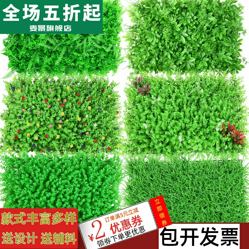 Simulation lawn plant wall image background plastic artificial turf indoor balcony green plant wall decoration