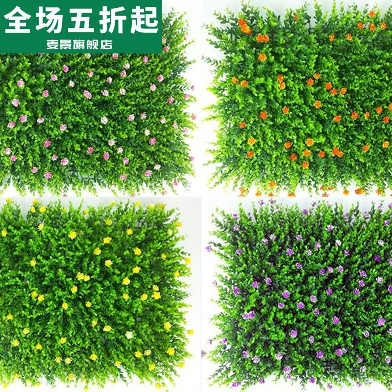 Artificial lawn mat shop background wall ground artificial flowers grass plants small fresh decorations green grass man made grass