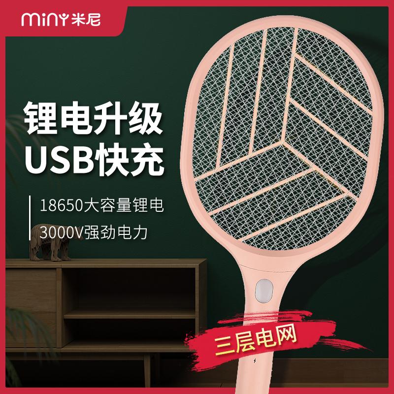 米尼电蚊拍充电式家用超强力锂电池灭蚊拍打电蚊子苍蝇拍usb充电