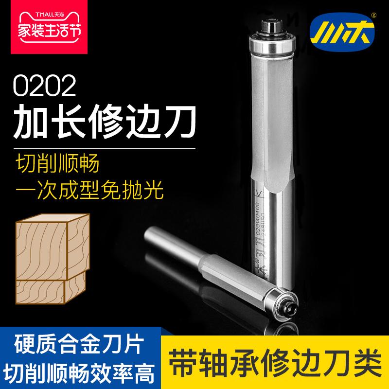 川木刃刀 带轴承修边刀 加长修边刀1/2木工专业刃具铣刀0202