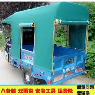 电动三轮车车棚遮阳棚雨篷挡雨棚电瓶车篷加厚摩托三轮全封闭雨棚