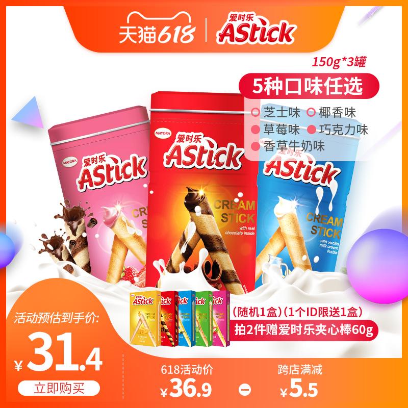 Astick爱时乐夹心棒150gX3威化饼干卷心酥注心巧克力蛋卷休闲零食