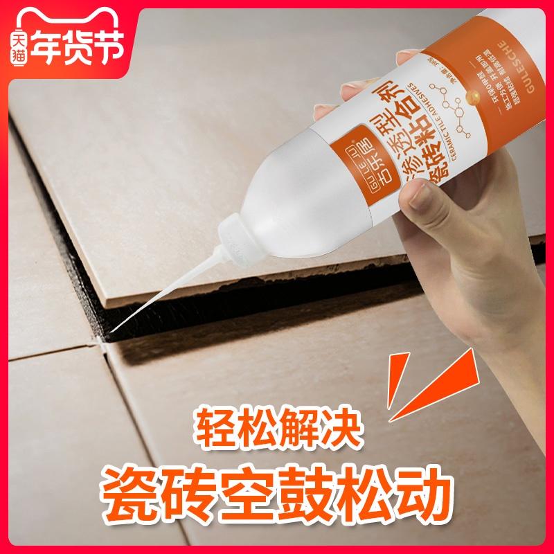 瓷砖胶强力粘合剂磁砖地砖修补剂空鼓专用胶墙砖修复注射代替水泥