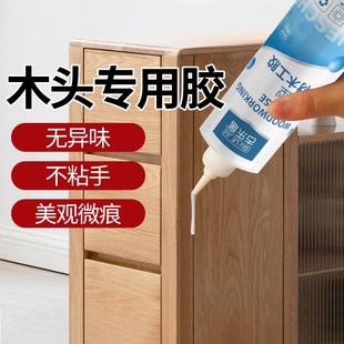 木工胶水木头胶水木胶强力胶实木粘木头木材专用胶家具白胶白乳胶