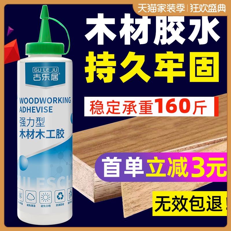 木工胶水木头胶水木胶强力胶实木粘木头的专用胶家具木板胶白乳胶