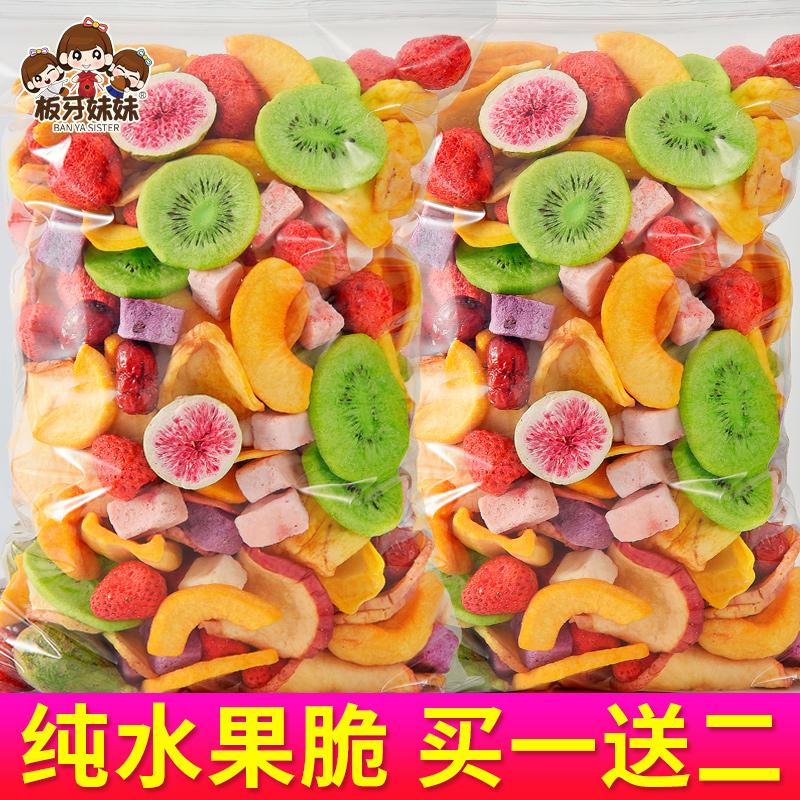 水果干水果脆果蔬脆片水果冻干混合装草莓蔬菜果蔬干孕妇儿童零食