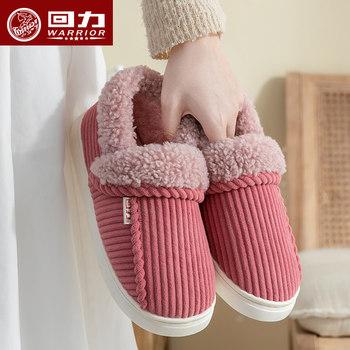 回力棉拖鞋女秋冬季包跟家居男棉鞋