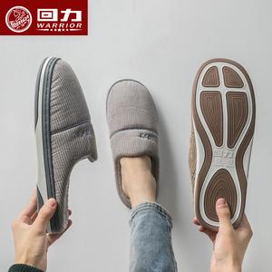 回力男家用秋冬季室内厚底棉拖鞋