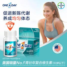 【粉丝专享】拜耳OneADay女性复合维生素女士维生素新陈代谢50粒图片