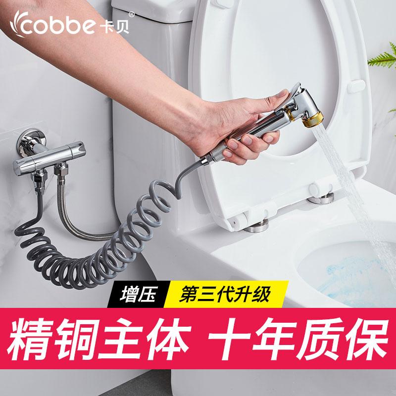 卡贝马桶喷枪水龙头伴侣卫生间高压冲洗器屁股厕所增压妇洗器喷头