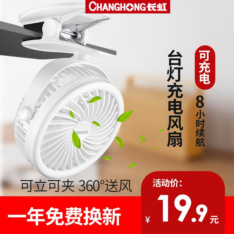 usb小風扇迷你學生宿舍床上夾式可充電小型電扇便攜式靜音隨身手持辦公室桌