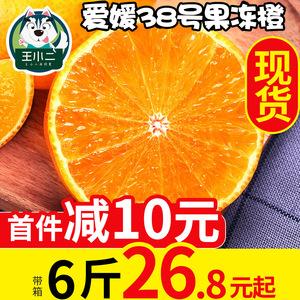 领1元券购买四川爱媛38号果冻新鲜包邮当季橙子