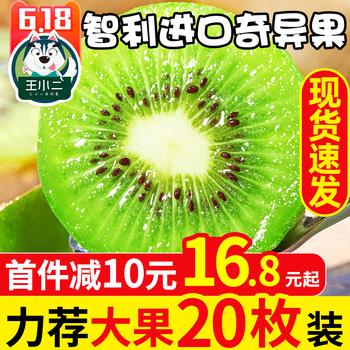 智利绿心奇异果新鲜水果包邮进口当季整箱弥猴桃应弥核桃大泥猴桃