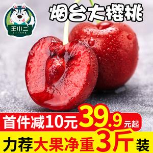 山东烟台大樱桃3斤装新鲜水果顺丰包邮美早车厘子孕妇10当季整箱5