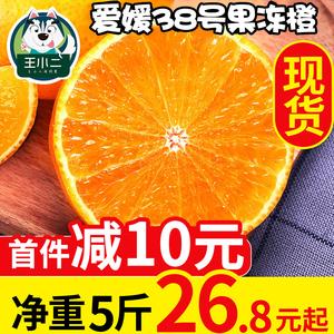 领元券购买四川爱媛38号果冻新鲜包邮当季橙子