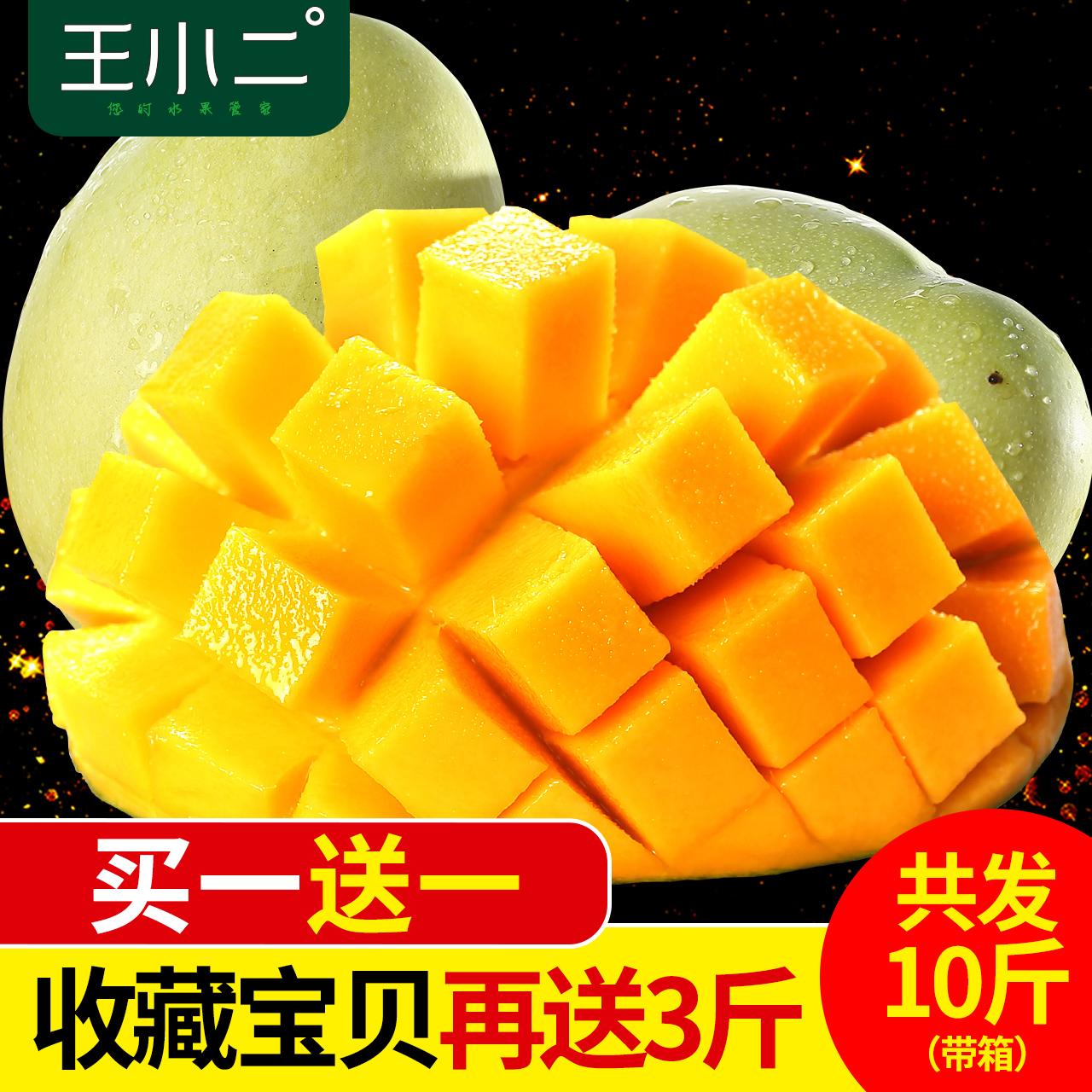 王小二 四川攀枝花凯特大芒果 新鲜水果批发包邮当季应季时令采摘