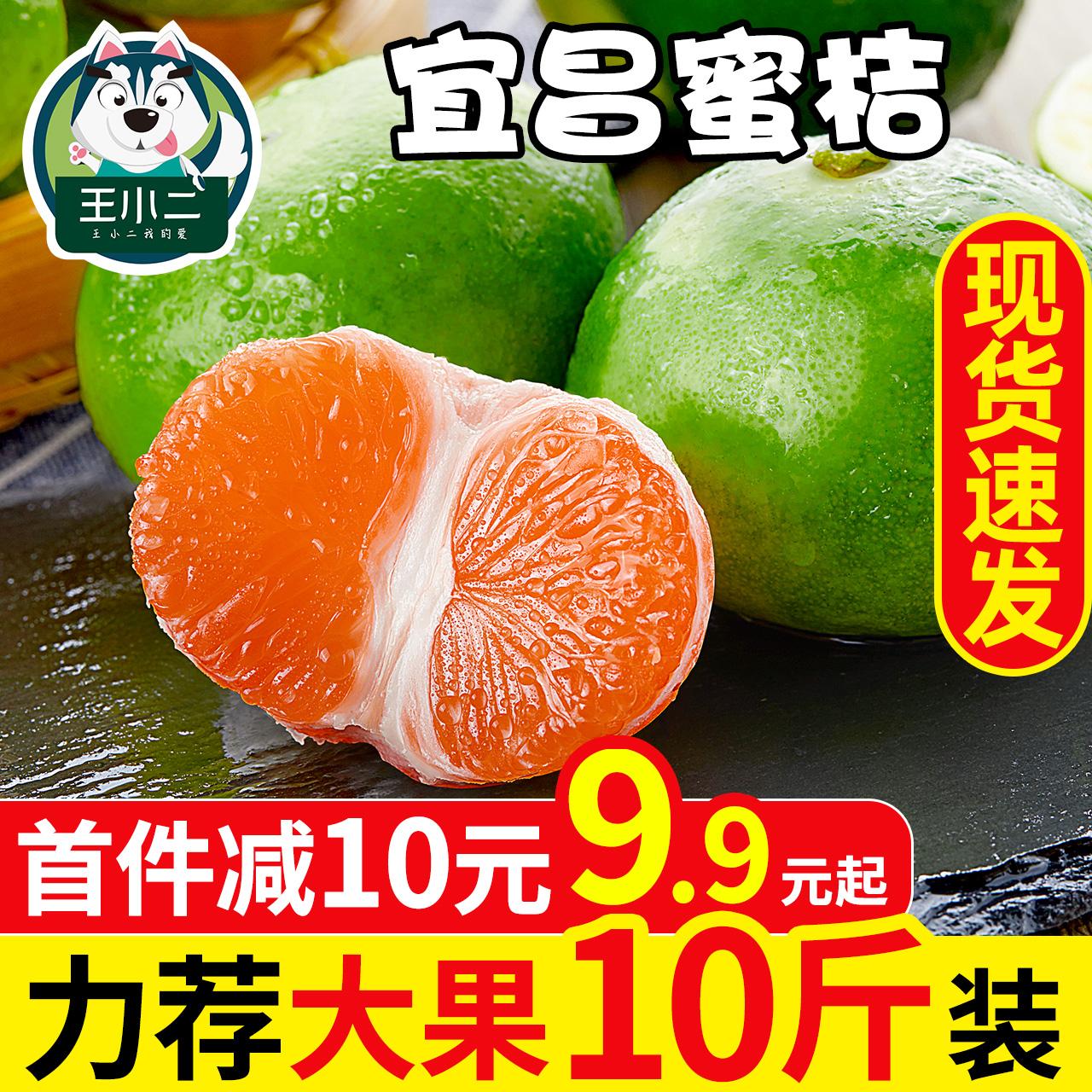 宜昌青皮蜜桔水果新鲜桔子整箱包邮应当季橘子丑蜜橘时令柑橘10斤