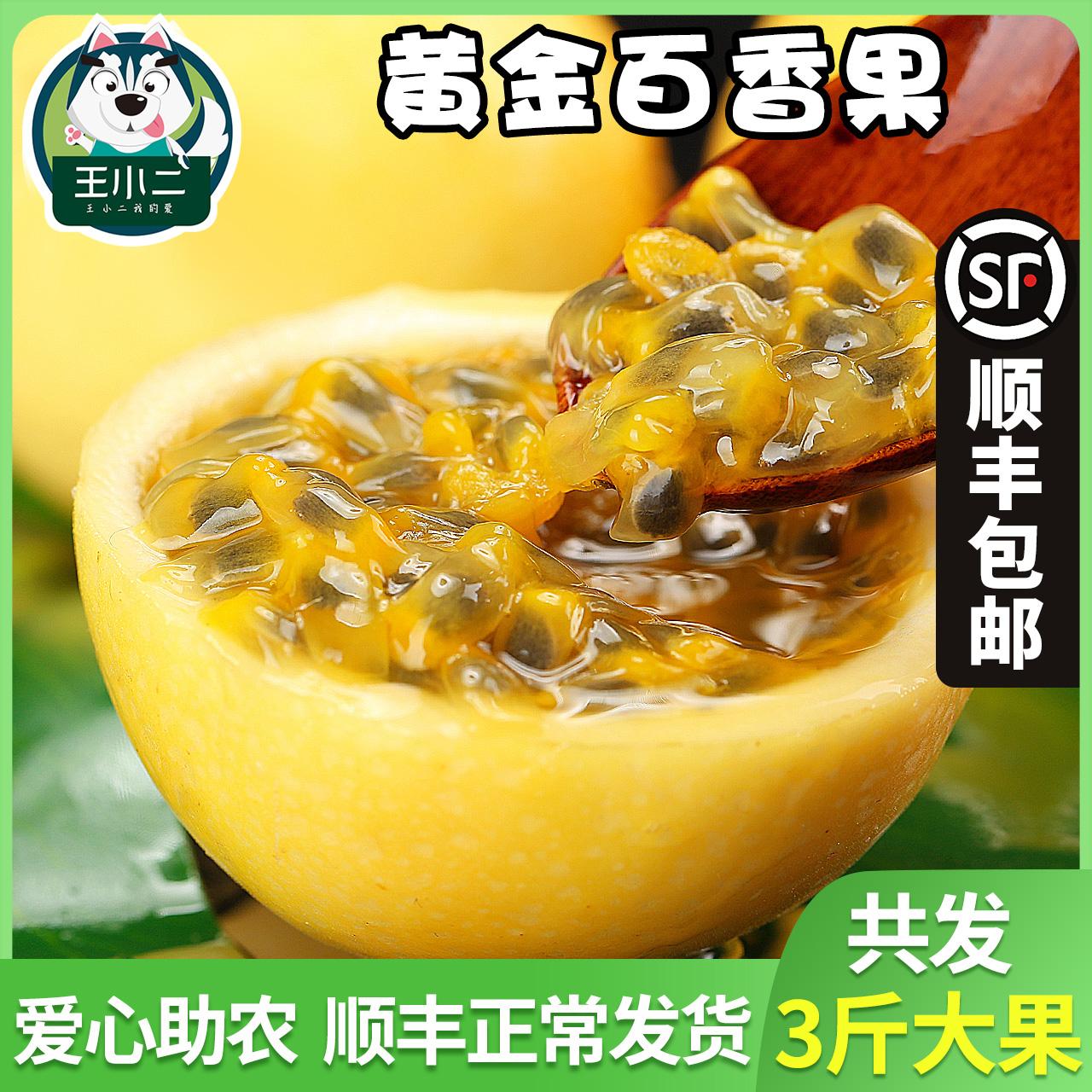 【顺丰包邮】黄金百香果当季水果新鲜整箱鸡蛋果白香果批发5斤