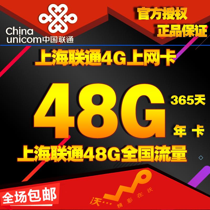 联通4g无线上网流量卡48g上网卡热销0件正品保证