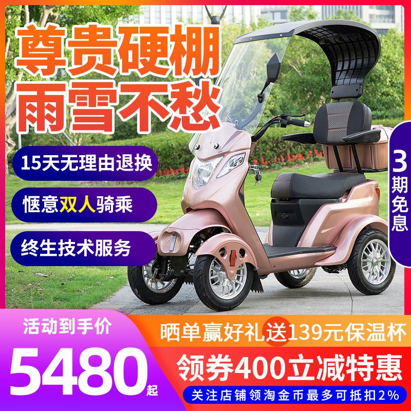 爱霏特祥瑞双人四轮电动老人老年代步电瓶车残疾人带棚可选锂电车