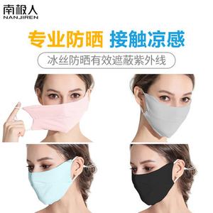 防晒口罩女男防紫外线冰丝薄款透气夏季遮阳防尘易呼吸可清洗面罩