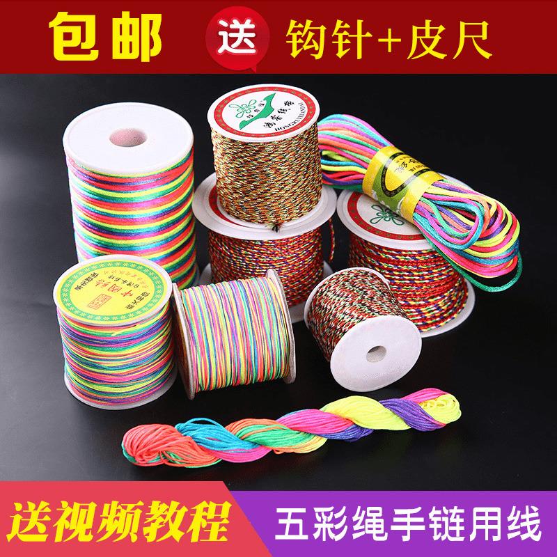 五彩绳手工编织五色线diy手链儿童手绳制作材料编头发七彩色绳子