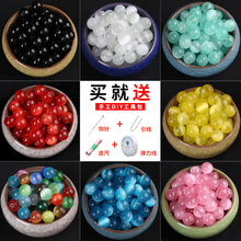 Imitation cat's eye jade beads loose beads DIY handmade woven Bead Bracelet hand string accessories material bag