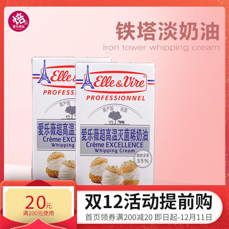 愛樂微鐵塔動物性淡奶油1L稀奶油進口鮮蛋糕裱花蛋撻家用烘焙原料