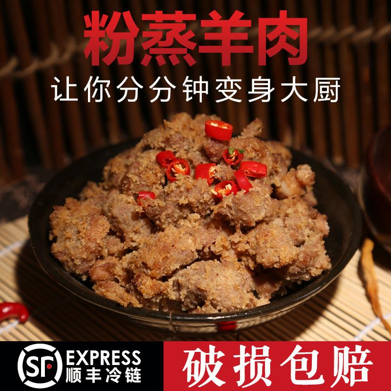 特产美食黑山羊粉蒸羊肉新鲜包邮正宗农家现杀自制四川地方特色