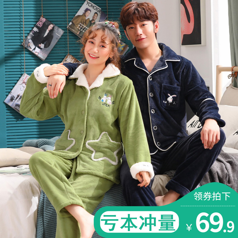 Winter coral velvet couple pajamas for men and women autumn and winter