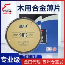 金田專業級戮用超薄片7891012寸木工合金鋸片電圓鋸切割片