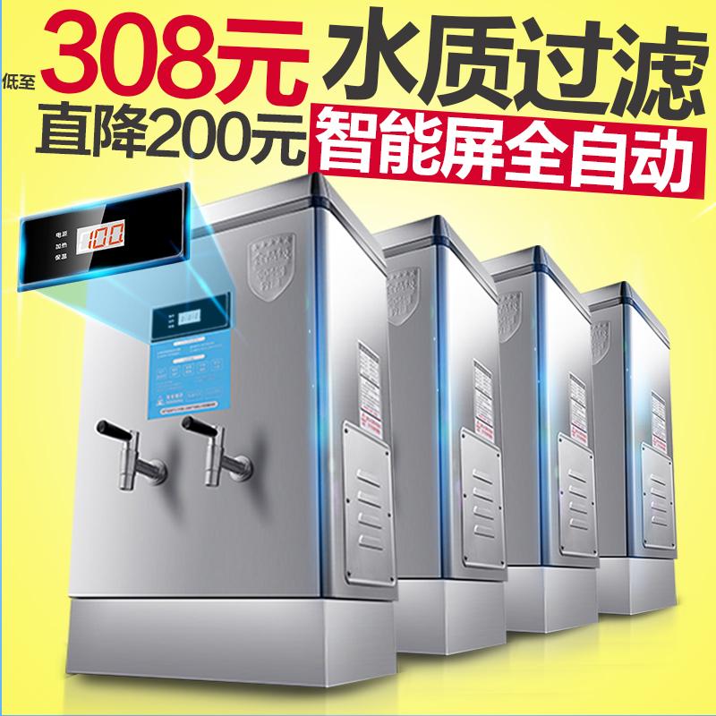 特缤开水器商用电热开水机全自动不锈钢热水机烧水机烧水器奶茶店