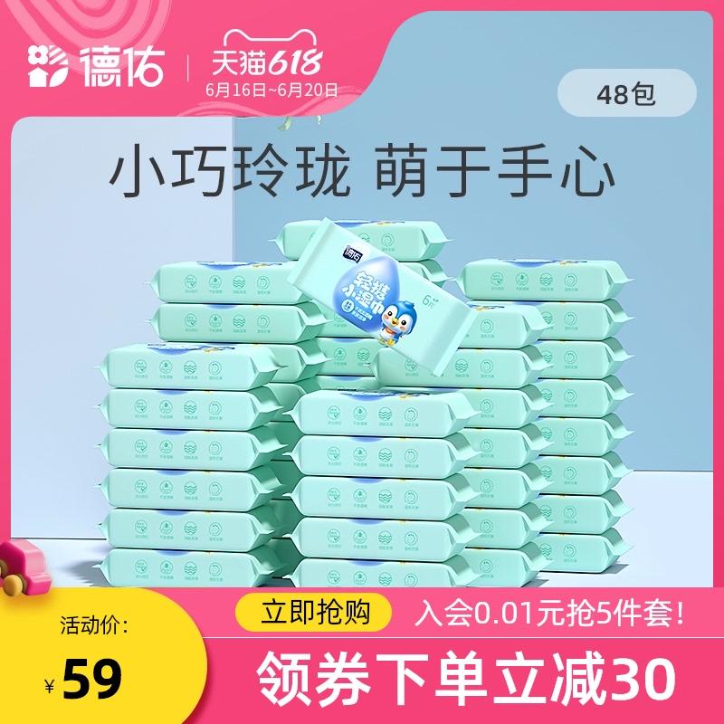 德佑迷你湿巾小包婴儿手口专用便携6提48包湿纸巾擦脸