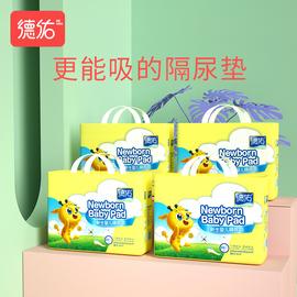 德佑婴儿一次性隔尿垫护理防水透气防漏床垫子宝宝新生儿童4包装图片