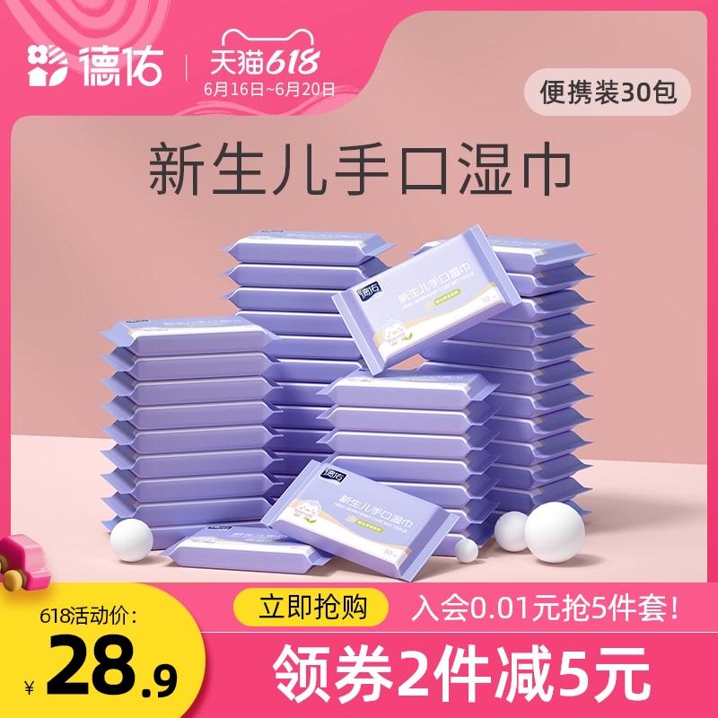 德佑婴儿湿巾小包随身装(30包)婴幼儿新生宝宝手口专用便携湿纸巾
