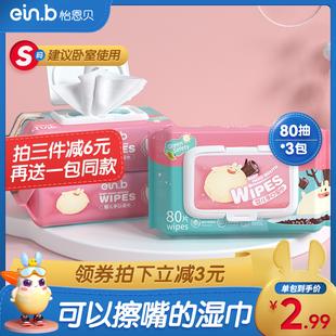 怡恩贝婴幼儿湿巾纸手口专用大包装宝宝新生儿特价家用实惠装80抽