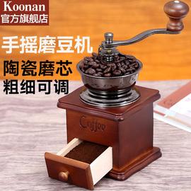 Koonan 手摇磨豆机家用咖啡豆研磨机 手动咖啡机手磨粉机小型复古图片