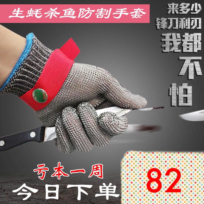 Провод перчатки 5 класс защиты косить попытка кухня открыто сырье устрица улов убить рыба перчатки водонепроницаемый металл специальный тип солдаты нержавеющей стали